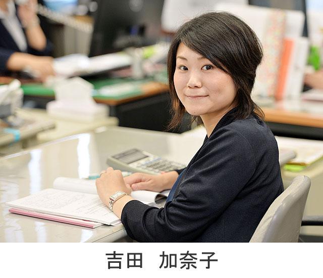 吉田加奈子